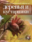 Современное декоративное садоводство. Деревья и кустарники (+ CD)