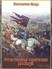 Отечественные героические рассказы. Константин Абаза