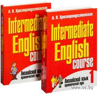 Английский язык Intermediate English Course (в двух томах)