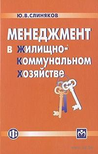 Менеджмент в жилищно-коммунальном хозяйстве. Юрий  Слиняков