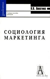 Социология маркетинга. Наталья Лопатина