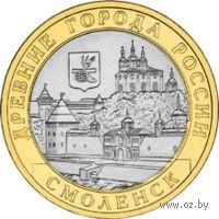 10 рублей - Смоленск (IX в)