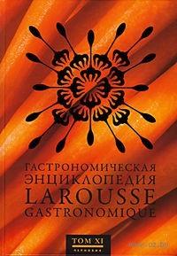 Гастрономическая энциклопедия Ларусс. Том 11