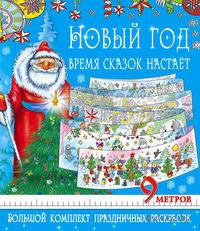 Новый год. Время сказок настает. Большой комплект праздничных раскрасок
