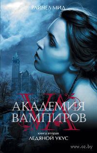Академия вампиров. Книга 2. Ледяной укус. Райчел Мид