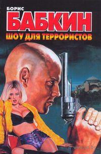 Шоу для террористов. Борис Бабкин