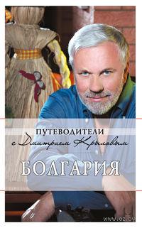Болгария. Путеводитель. Дмитрий Крылов, Дмитрий Кульков