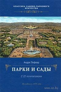 Парки и сады. Андре Лефевр
