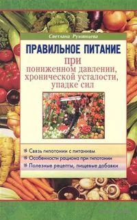 Правильное питание при пониженном давлении, хронической усталости, упадке сил. Светлана Румянцева