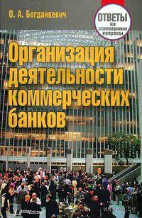 Организация деятельности коммерческого банка. О. Богданкевич