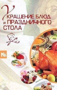 Украшение блюд и праздничного стола. В. Мартынов