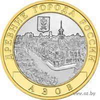 10 рублей - Азов (XIII в)