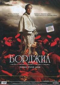 Борджиа. Сезон 2 (2 DVD). Джереми Айронс, Холлидей Грейнджер
