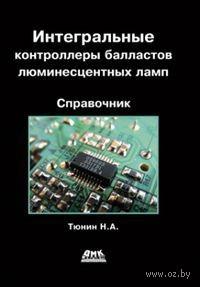 Интегральные контроллеры балластов люминесцентных ламп. Николай Тюнин