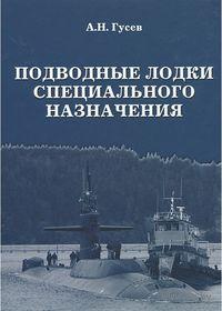 Подводные лодки специального назначения. Построенные корабли и нереализованные проекты