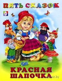 Красная Шапочка. Шарль Перро, Братья Гримм, Сергей Михалков