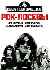 Рок-посевы. Том 1. Led Zeppelin, Deep Purple, Black Sabbath, Ozzy Osbourne. Сева Новгородцев