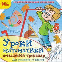 1С:Образовательная коллекция. Уроки математики: домашний тренажер