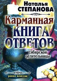 Карманная книга ответов сибирской целительницы. Наталья Степанова