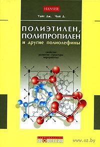 Полиэтилен, полипропилен и другие полиолефины. Д. Чой, Дж. Л. Уайт