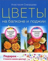 Цветы на балконе и лоджии (+ семена). Анастасия Скворцова