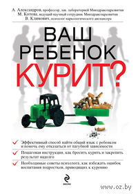 Ваш ребенок курит?. Александр Александров