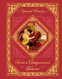 Ромео и Джульетта. Гамлет (подарочное издание). Уильям Шекспир