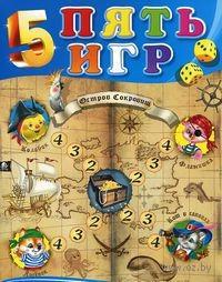 Пять игр №2