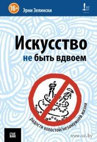 Искусство не быть вдвоем (16+). Эрни Зелински