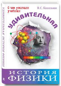 Удивительная история физики