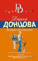 Лягушка Баскервилей (м). Дарья Донцова