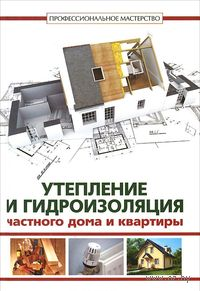 Утепление и гидроизоляция частного дома и квартиры