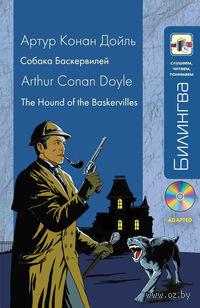 Собака Баскервилей (+ CD). Сэр Артур  Конан Дойл