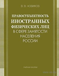 Правосубъектность иностранных физических лиц в сфере занятости населения России. Валерий Новиков
