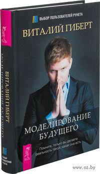 Моделирование будущего (+ CD). Виталий Гиберт