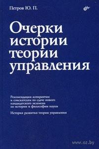 Очерки истории теории управления. Ю. Петров