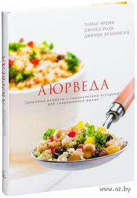 Аюрведа. Здоровые рецепты с тысячелетней историей для современной жизни