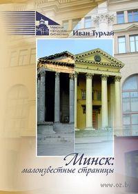 Минск: малоизвестные страницы