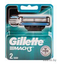 Кассета для станков для бритья Gillette MACH3 (2 штуки)