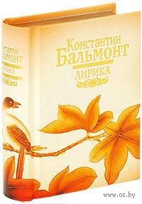 Константин Бальмонт. Лирика (миниатюрное подарочное издание)