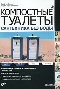 Компостные туалеты: сантехника без воды. А. Бергер, К. Лоренц-Ладенер