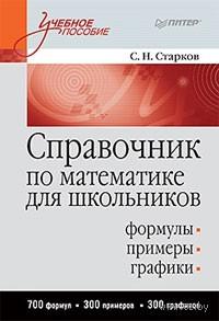 Справочник по математике для школьников. Сергей Старков
