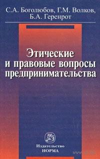 Этические и правовые вопросы предпринимательства. Сергей Боголюбов