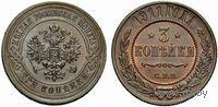 3 копейки 1911 СПБ