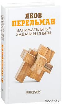 Занимательные задачи и опыты. Яков Перельман