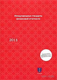 Международные стандарты финансовой отчетности (2011)