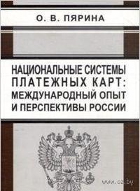 Национальные системы платежных карт. Международный опыт и перспективы России. О. Пярина