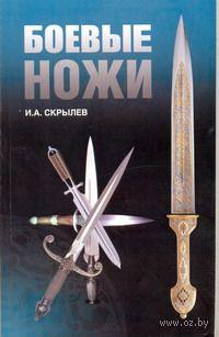 Боевые ножи. И. Скрылев