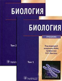 Биология (в 2 томах)
