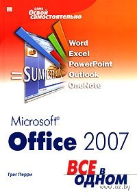 Microsoft Office 2007. Все в одном. Грэг Перри